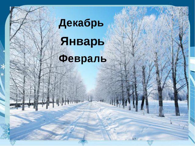 Январь Февраль Декабрь