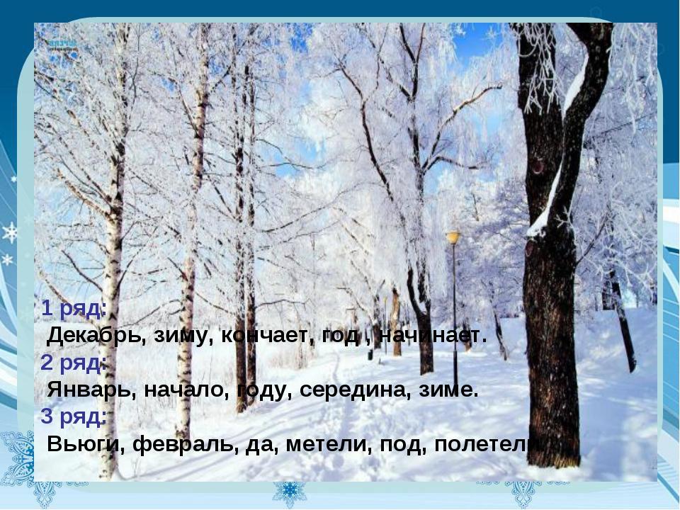 1 ряд: Декабрь, зиму, кончает, год , начинает. 2 ряд: Январь, начало, году, с...