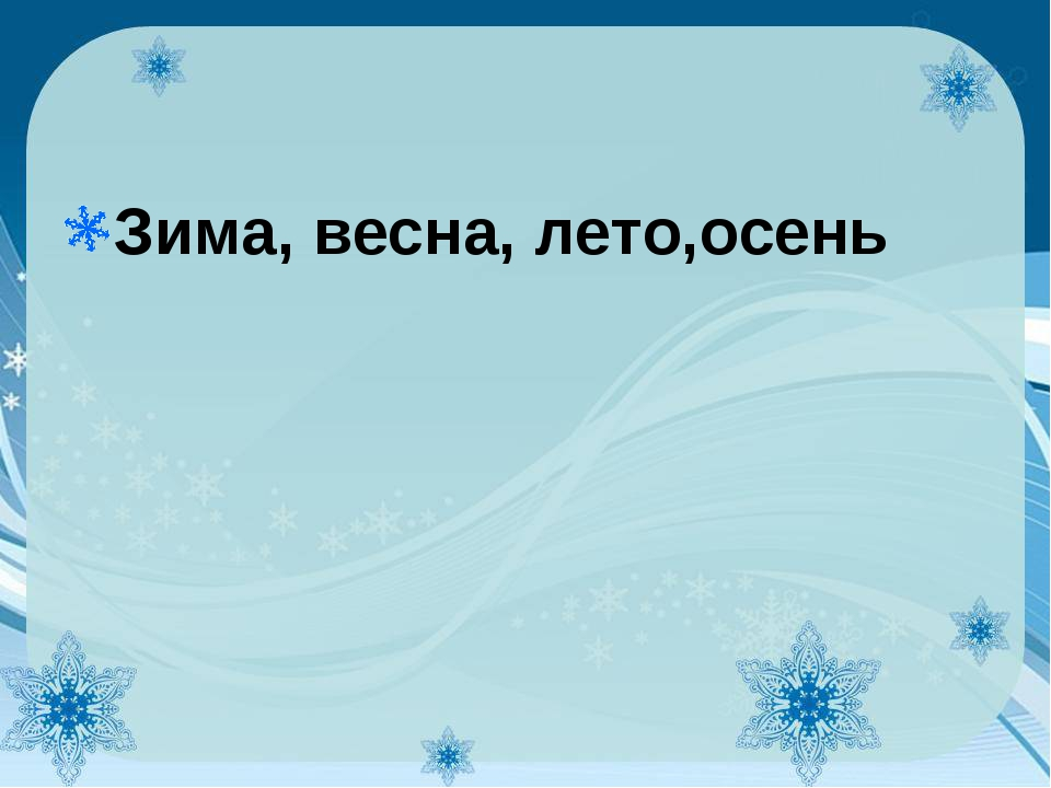 Зима, весна, лето,осень
