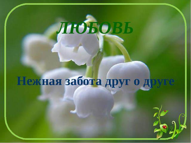 ЛЮБОВЬ Нежная забота друг о друге Лыкова И.В