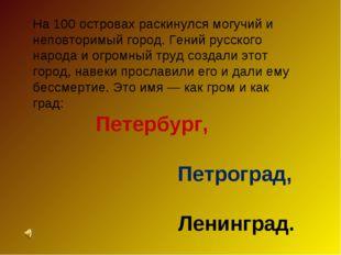 На 100 островах раскинулся могучий и неповторимый город. Гений русского народ