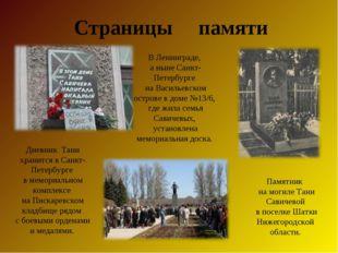Страницы памяти В Ленинграде, а ныне Санкт-Петербурге на Васильевском острове