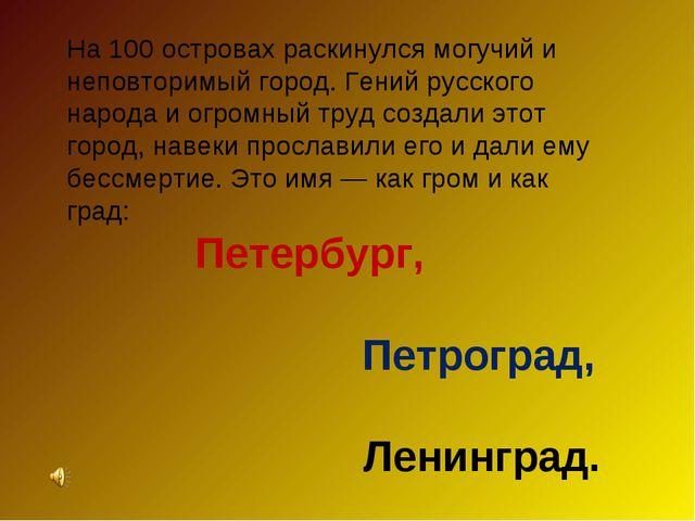 На 100 островах раскинулся могучий и неповторимый город. Гений русского народ...