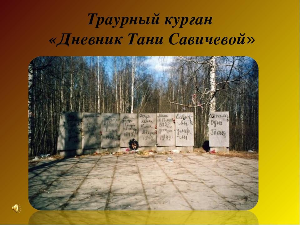 Траурный курган «Дневник Тани Савичевой»