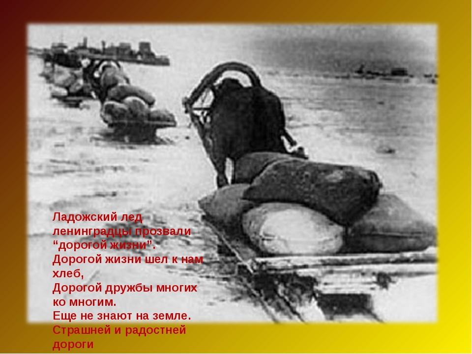 """Ладожский лед ленинградцы прозвали """"дорогой жизни"""". Дорогой жизни шел к нам х..."""