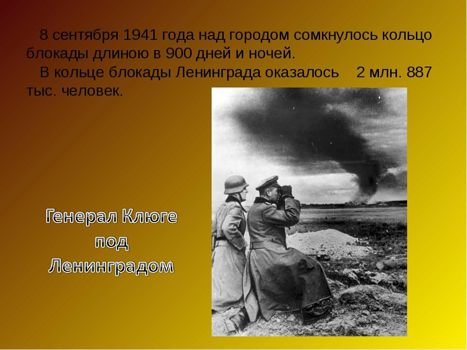 8 сентября 1941 года над городом сомкнулось кольцо блокады длиною в 900 дней...