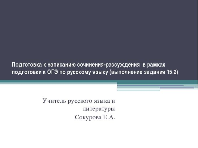 Подготовка к написанию сочинения-рассуждения в рамках подготовки к ОГЭ по рус...