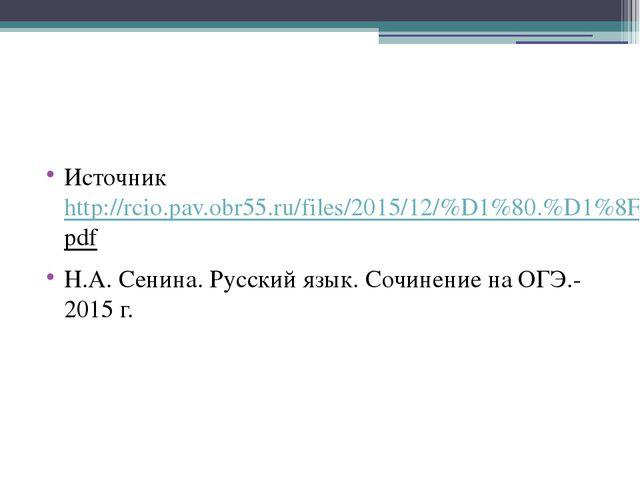 Источник http://rcio.pav.obr55.ru/files/2015/12/%D1%80.%D1%8F%D0%B7.-%D1%81%...
