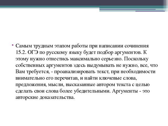 Самым трудным этапом работы при написании сочинения 15.2. ОГЭ по русскому яз...