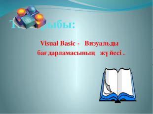 Тақырыбы: Visual Basic - Визуальды бағдарламасының жүйесі .