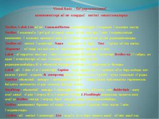 Visual Basic- бағдарламасының компоненттері және олардың негізгі сипатт