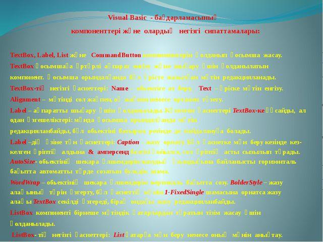Visual Basic- бағдарламасының компоненттері және олардың негізгі сипатт...