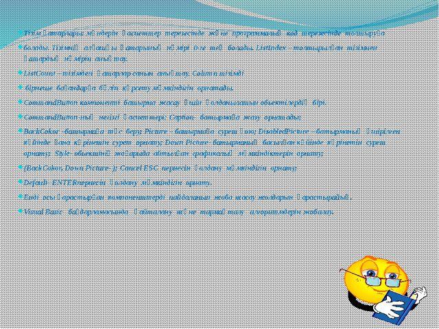Тізім қатарлары: мәндерін қасиеттер терезесінде және программалық код т...
