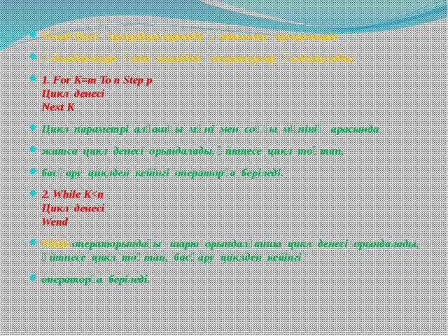 Visual Basic процедураларында қайталану процестерін ұйымдастыру үшін...