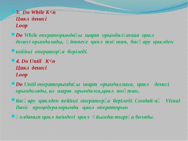 3. Do While K