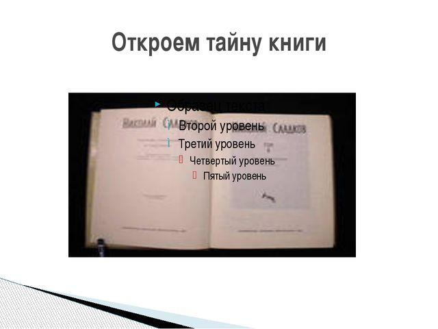 Откроем тайну книги