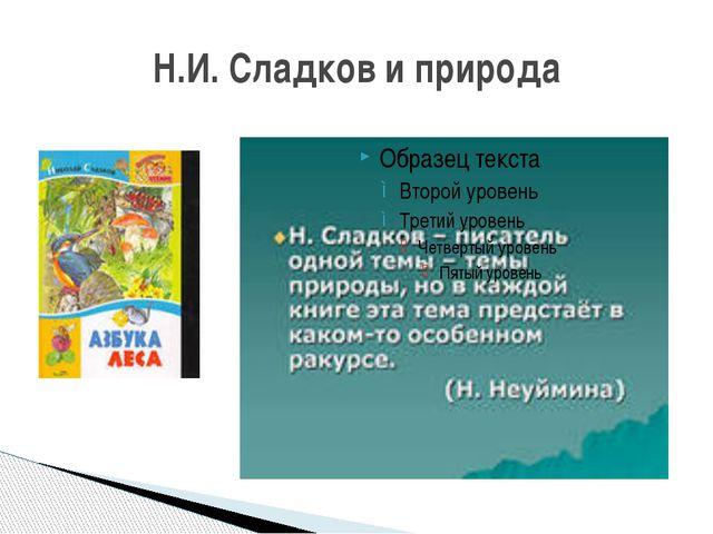 Н.И. Сладков и природа