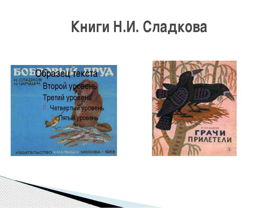 Книги Н.И. Сладкова