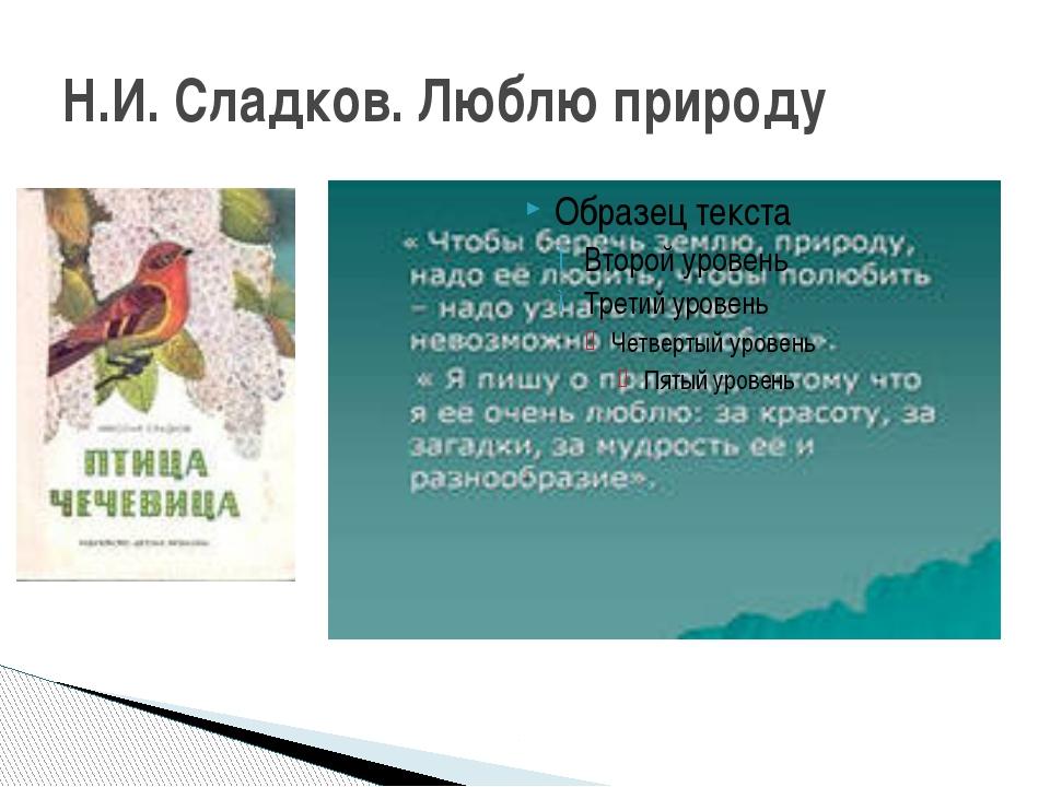 Н.И. Сладков. Люблю природу