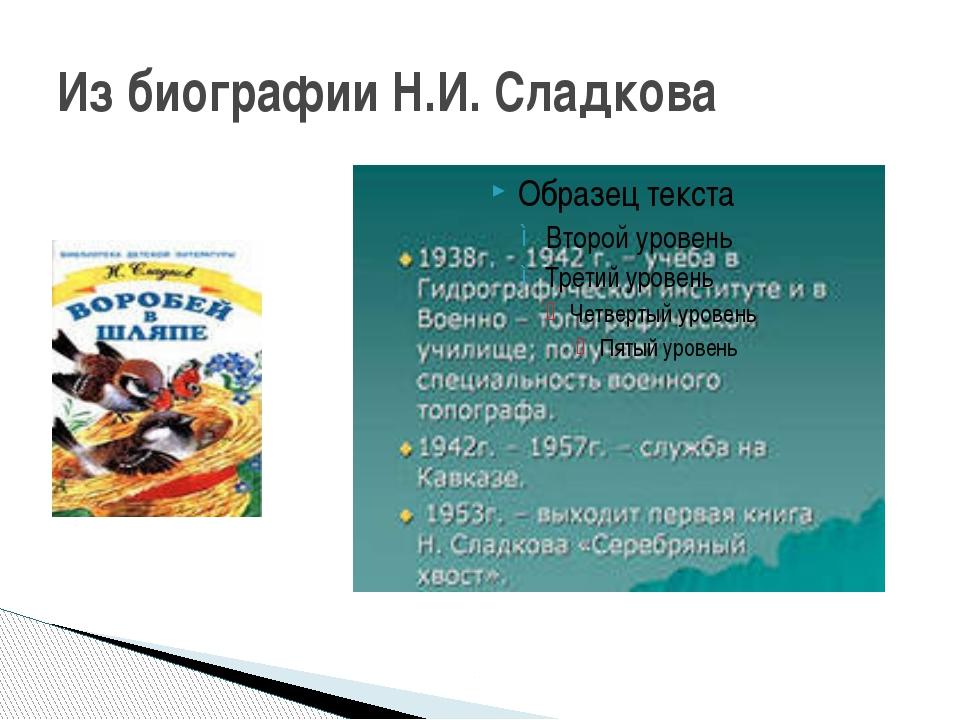 Из биографии Н.И. Сладкова