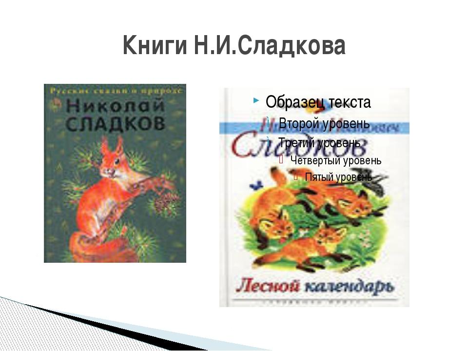 Книги Н.И.Сладкова
