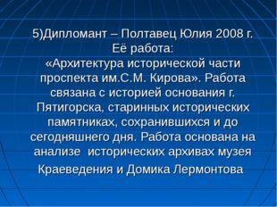 5)Дипломант – Полтавец Юлия 2008 г. Её работа: «Архитектура исторической част