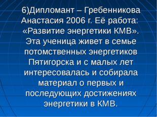 6)Дипломант – Гребенникова Анастасия 2006 г. Её работа: «Развитие энергетики