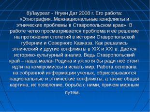 8)Лауреат - Нгуен Дат 2008 г. Его работа: «Этнография. Межнациональные конфли