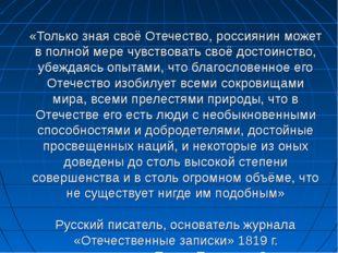 «Только зная своё Отечество, россиянин может в полной мере чувствовать своё д