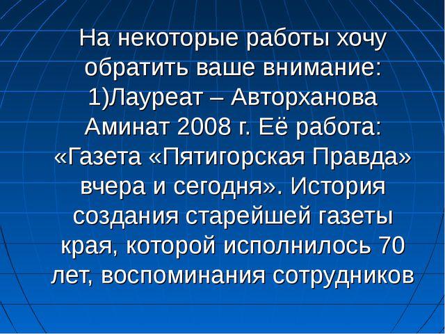На некоторые работы хочу обратить ваше внимание: 1)Лауреат – Авторханова Амин...