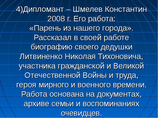 4)Дипломант – Шмелев Константин 2008 г. Его работа: «Парень из нашего города»...