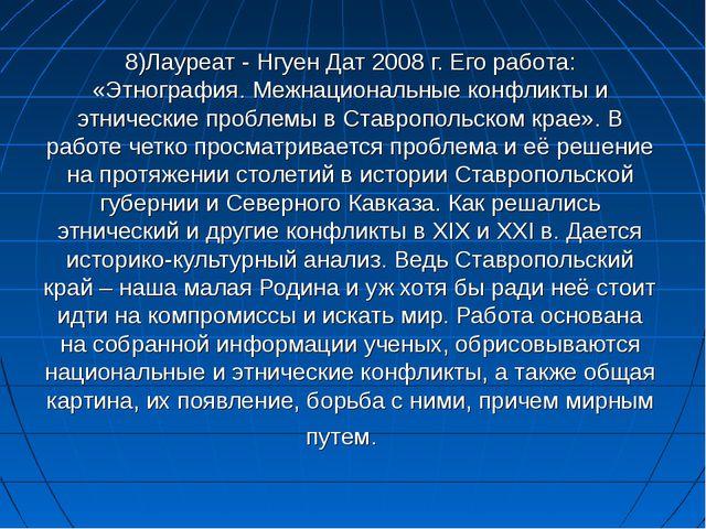 8)Лауреат - Нгуен Дат 2008 г. Его работа: «Этнография. Межнациональные конфли...
