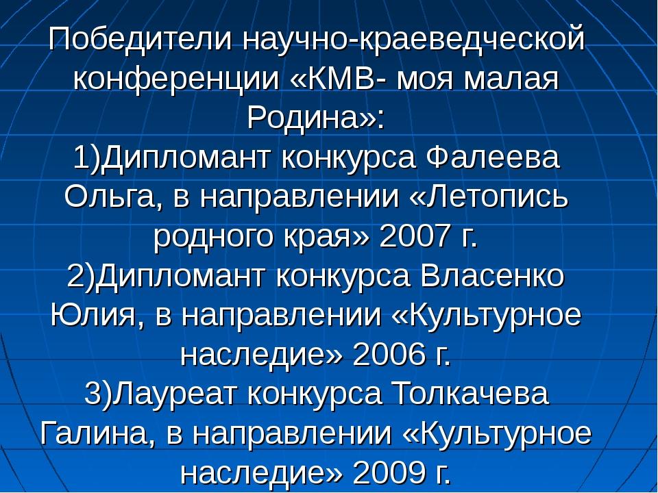 Победители научно-краеведческой конференции «КМВ- моя малая Родина»: 1)Диплом...