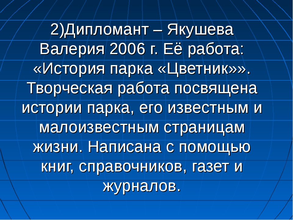 2)Дипломант – Якушева Валерия 2006 г. Её работа: «История парка «Цветник»». Т...