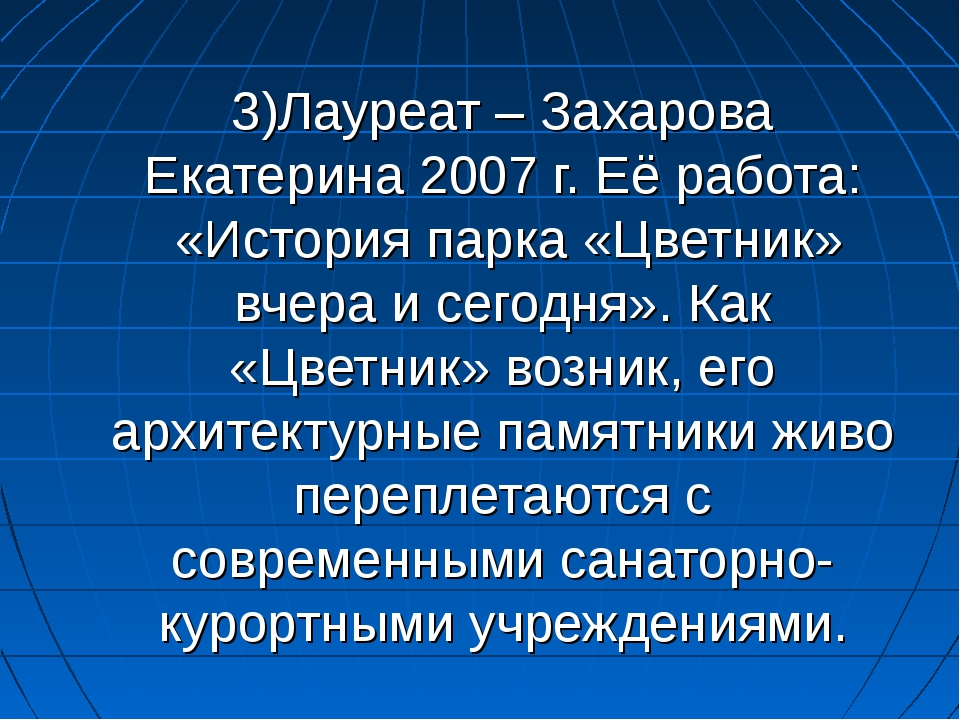 3)Лауреат – Захарова Екатерина 2007 г. Её работа: «История парка «Цветник» вч...