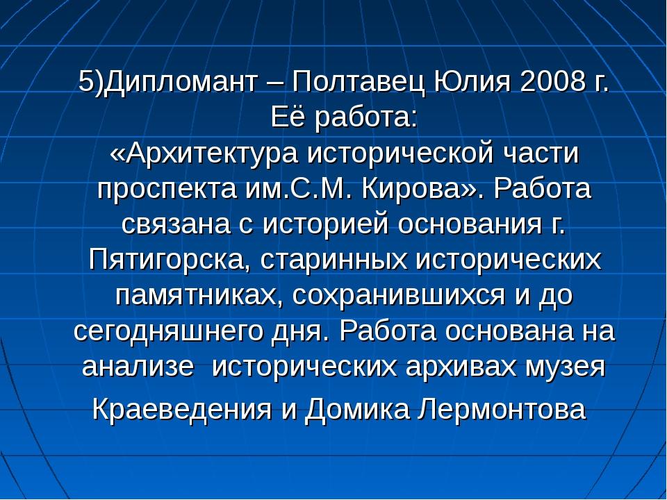 5)Дипломант – Полтавец Юлия 2008 г. Её работа: «Архитектура исторической част...