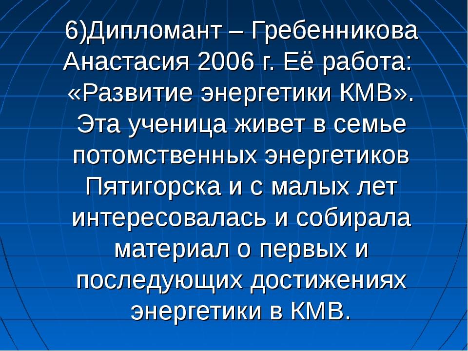 6)Дипломант – Гребенникова Анастасия 2006 г. Её работа: «Развитие энергетики...