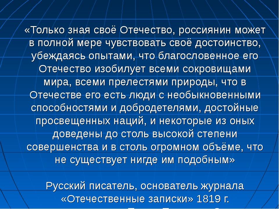 «Только зная своё Отечество, россиянин может в полной мере чувствовать своё д...