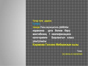 Татар теле дәресе. 2 класс. төзеде:Лаеш муниципаль районы нармонка урта белем