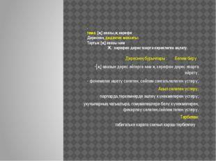 . тема: [җ] авазы,җ хәрефе Дәреснең дидактик максаты: Тартык [җ] авазы һәм Җ