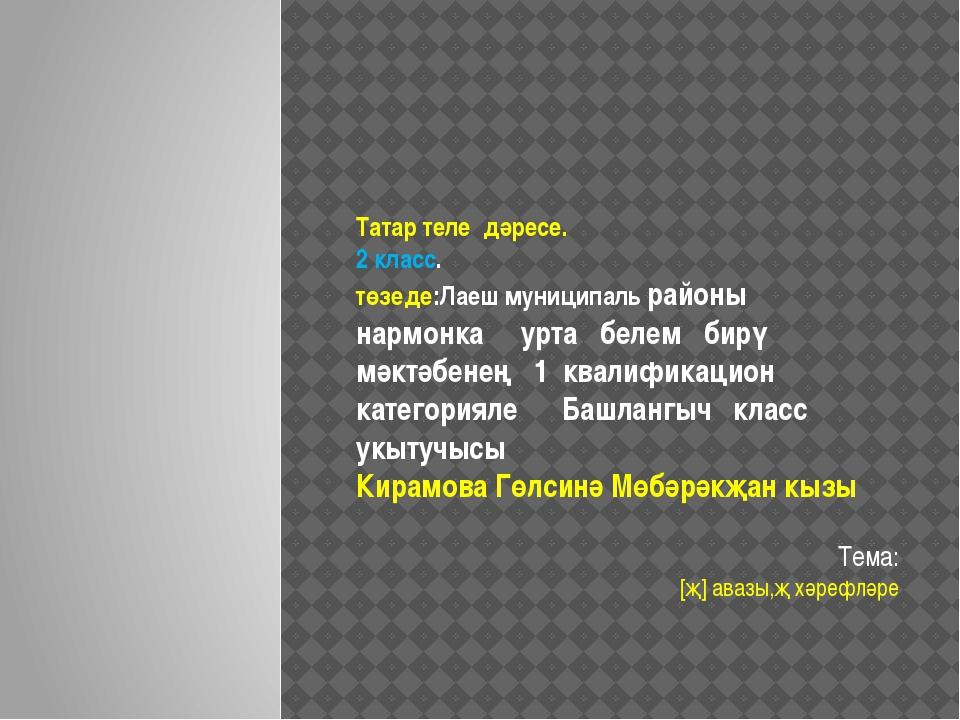 Татар теле дәресе. 2 класс. төзеде:Лаеш муниципаль районы нармонка урта белем...