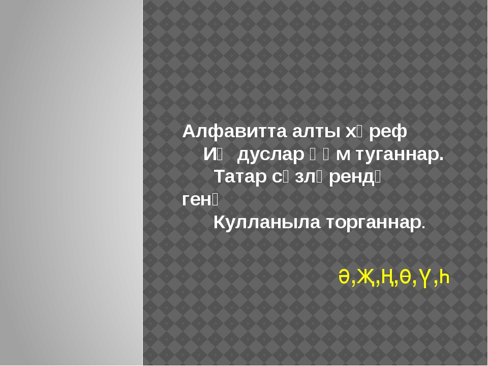 Алфавитта алты хәреф Иң дуслар һәм туганнар. Татар сүзләрендә генә Кулланыла...