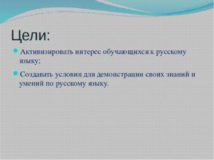 Цели: Активизировать интерес обучающихся к русскому языку; Создавать условия