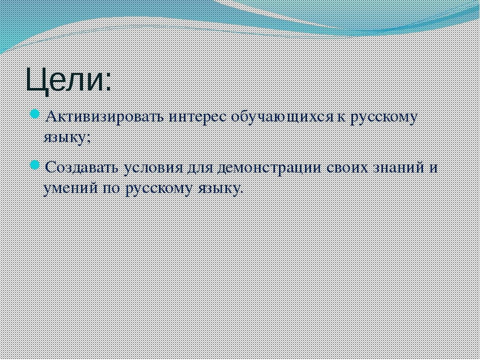 Цели: Активизировать интерес обучающихся к русскому языку; Создавать условия...