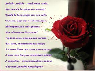 Любовь, любовь - загадочное слово. Кто мог бы до конца его понять? Всегда во