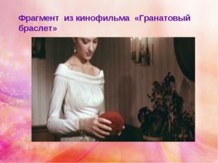Фрагмент из кинофильма «Гранатовый браслет»