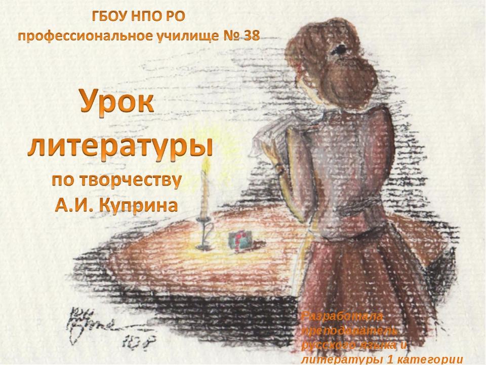 Разработала преподаватель русского языка и литературы 1 категории Переверзева...
