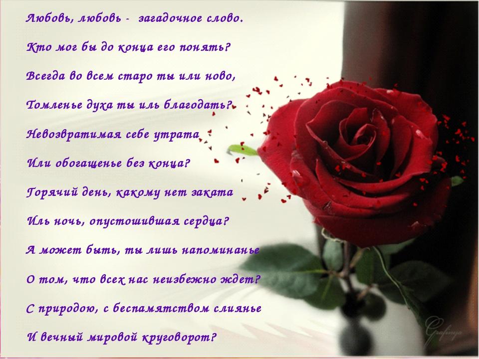 Любовь, любовь - загадочное слово. Кто мог бы до конца его понять? Всегда во...