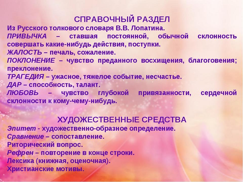 СПРАВОЧНЫЙ РАЗДЕЛ Из Русского толкового словаря В.В. Лопатина. ПРИВЫЧКА – ста...