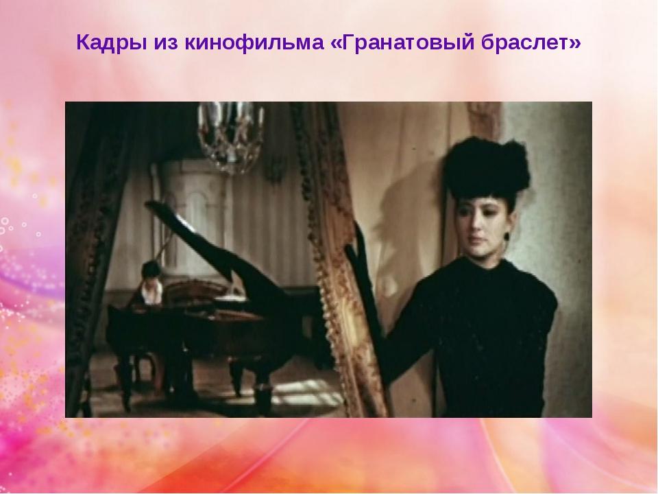 Кадры из кинофильма «Гранатовый браслет»